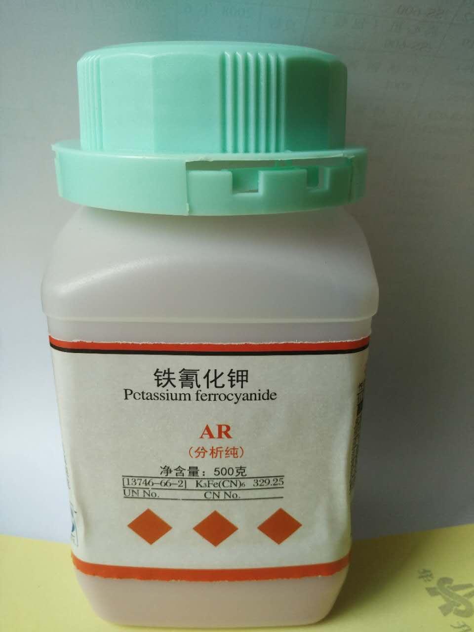 铁氰化钹��:j�9.��d�y��kd_详细产品信息 铁氰化钾  铁氰化钾           cas:13746-66-2